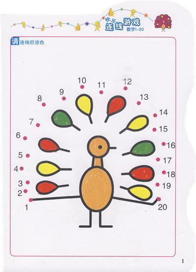 书精选了适合儿童智育开发的丰富内容图片