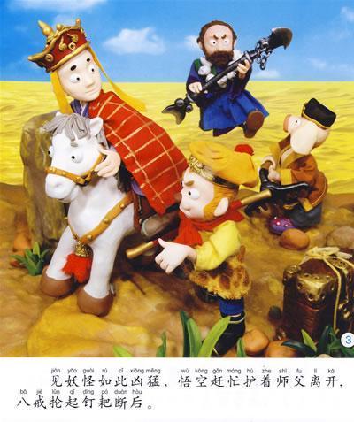 小小孩影院·西游记/沙僧归正⑤--名著-文轩网