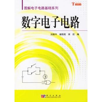 数字电子电路-刘南平-电子与通信-文轩网