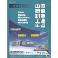 中国塑料机械工业年鉴2011