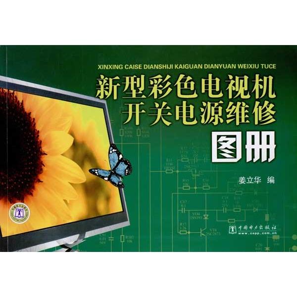 新型彩色电视机开关电源维修图册