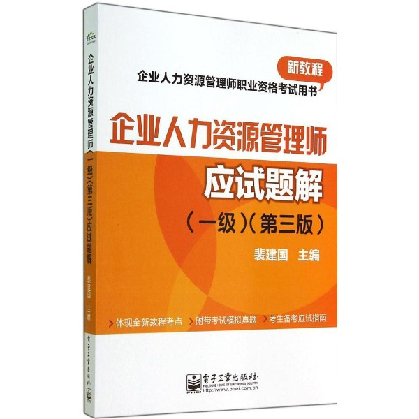 企业人力资源管理师应试题解-裴建国-财经与管理类