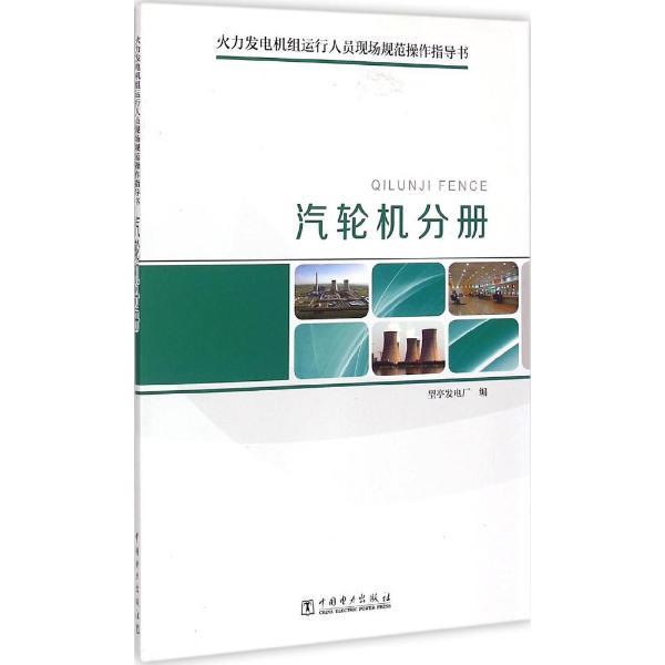火力发电机组运行人员现场规范操作指导书-望亭发电