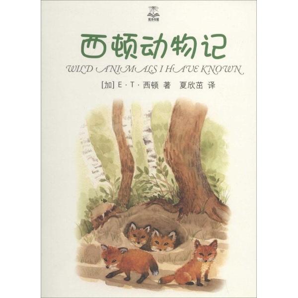 西顿动物记-e·t·西顿-儿童文学-文轩网