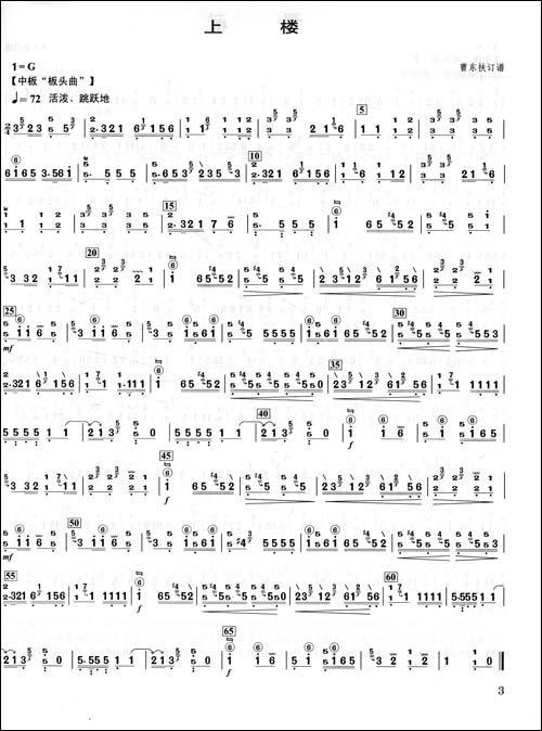 《中国传统古筝曲集萃》(杨红)【简介|评价|摘要图片