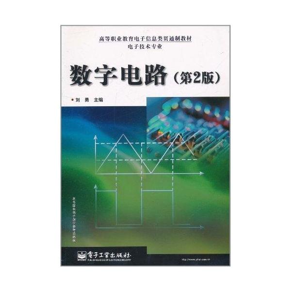 本书的主要内容包括数字电路基础