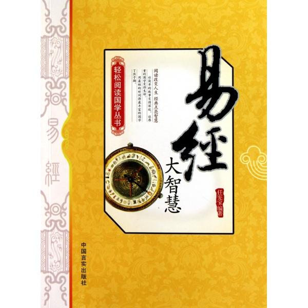 书籍-b48/易经大智慧/正版图书批发-书籍尽在图片