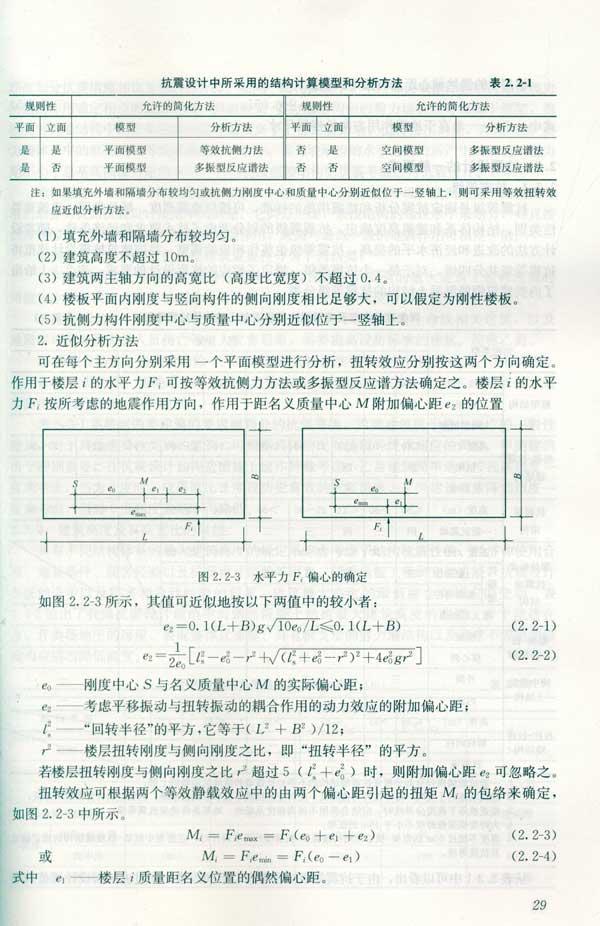 建筑抗震设计规范理解与应用(第二版) 易方民 高小旺 苏经宇