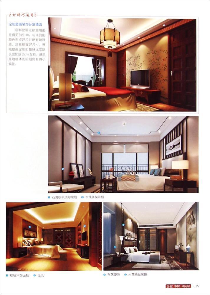 建筑 室内设计,装饰装修  目录 前言  卧室 简约中式  施工小技巧