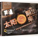 科学跑出来系列•太阳跑出来了:超好玩的3D实境互动太阳系小百科