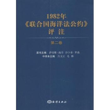 1982年《联合国海洋法公约》评注-无-法律-文轩网