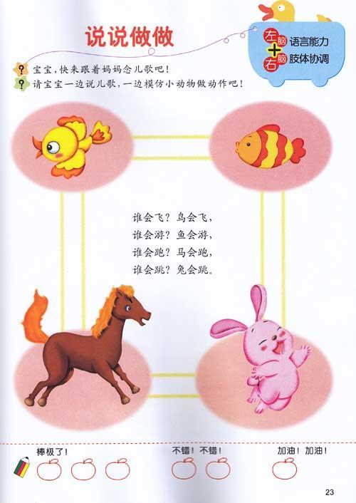 动物找尾巴的图片