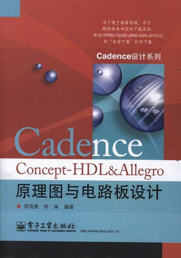 cadence concept-h&allegro原理图与电路板设计 正版书籍 商城
