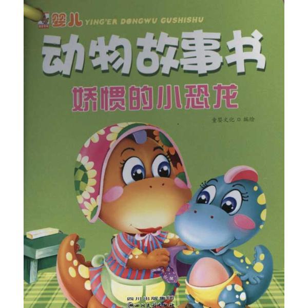 婴儿动物故事书