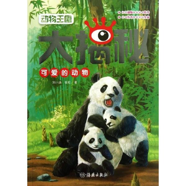 可爱的动物-动物王国大揭秘/刘小涵 等