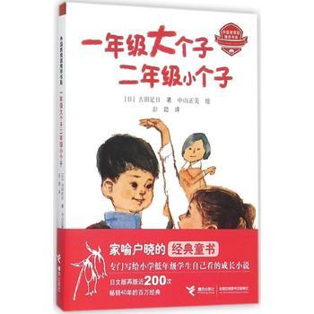 外国教育部推荐书系•一年级大个子二年级小个子