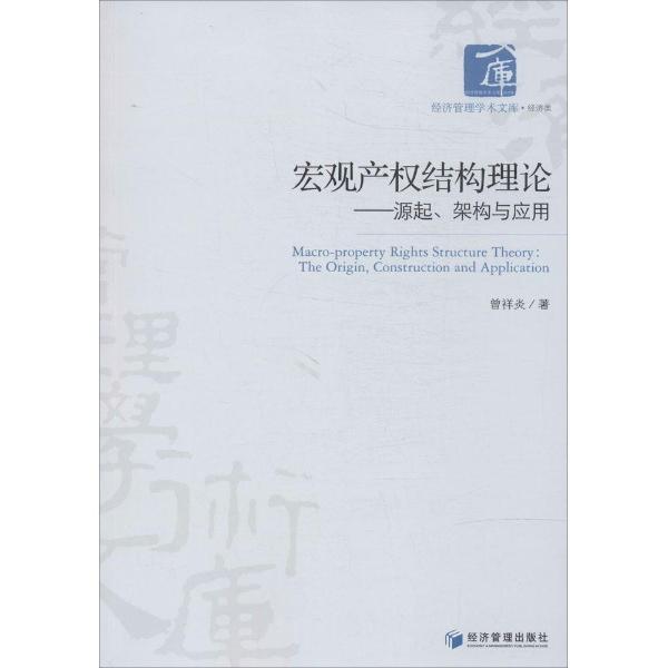 宏观产权结构理论-曾祥炎-企业经营与管理-文轩网