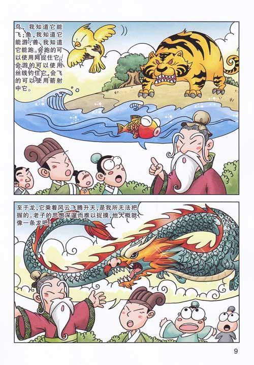 漫画国学系列 漫画老子图片