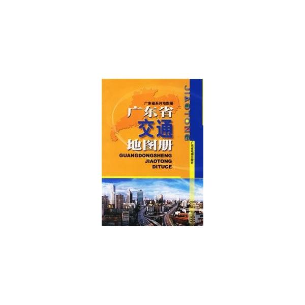 广东省交通地图册-广东省地图出版社-交通运输地图