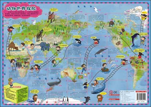 少儿动物地图(磁力益智拼图)