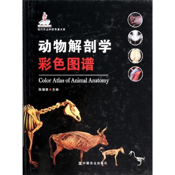动物解剖学彩色图谱--农业林业-文轩网
