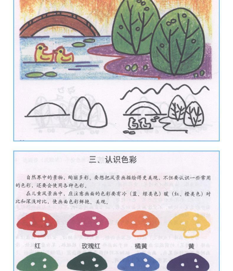 儿童风景画技巧(修订版) 刘金成刘茗编 少儿 书籍
