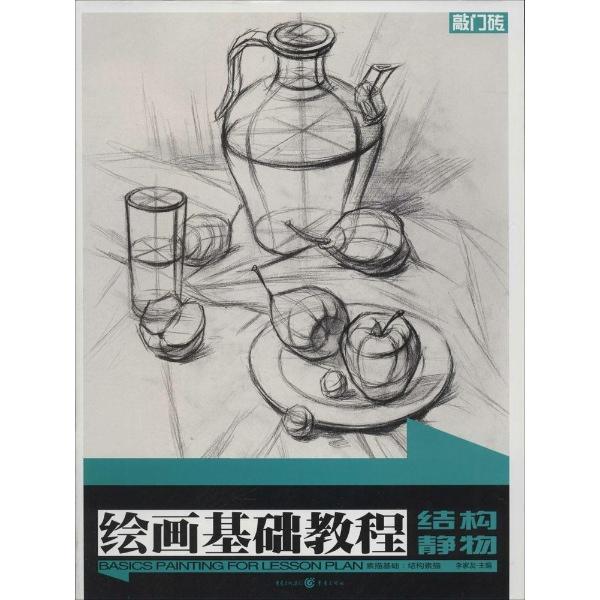绘画基础教程-无-绘画-文轩网图片