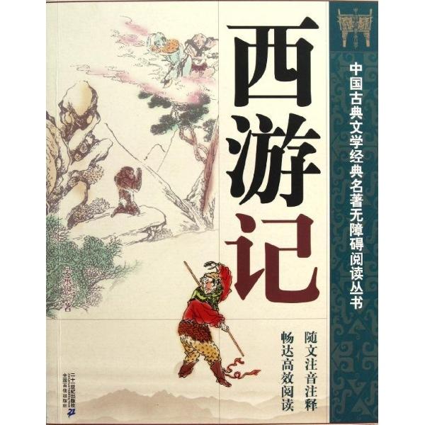 西游记书籍封面设计_西游记书籍封面设计分享展示