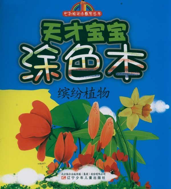 幼儿园植物观察记录本封面