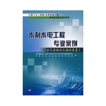 水利水电工程专业案例:水工结构与工程地质/注册土木