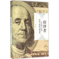 印鈔者:中央銀行如何制造與救贖金融危機