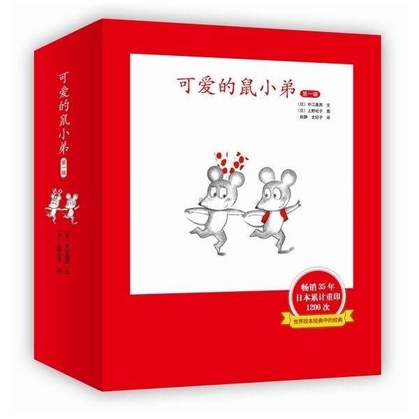 可爱的鼠小弟可爱的鼠小弟第1辑(1-6册2013精装版)