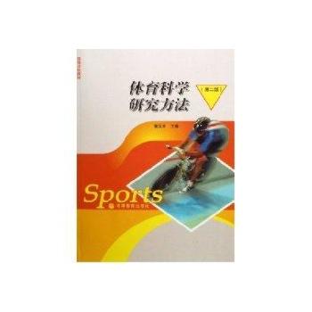 体育科学研究方法(第2版)