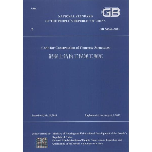 暖主道安装规范_混凝土结构工程施工规范