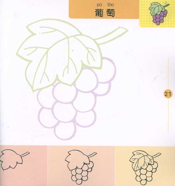 水果蔬菜/小手涂画