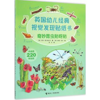 奇妙昆虫贴呀贴-英国幼儿经典视觉发现贴纸书-内含超220枚贴纸