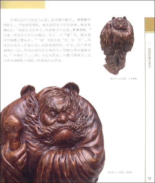 钟馗拿酒壶木雕图片