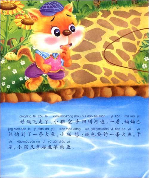 做折纸读故事:可爱动物(注音版)--少儿-文轩网