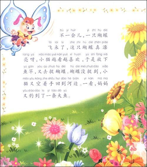 宝宝智能开发手工系列做折纸读故事:可爱动物(注音版)