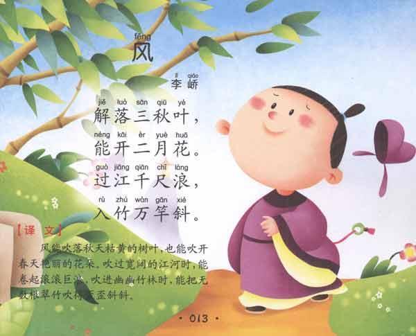 唐诗(适用于3-6岁儿童)-河马文化-儿童文学-文轩网图片
