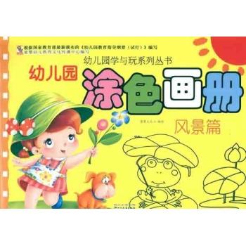 幼儿园涂色画册·风景篇-童婴文化-少儿-文轩网