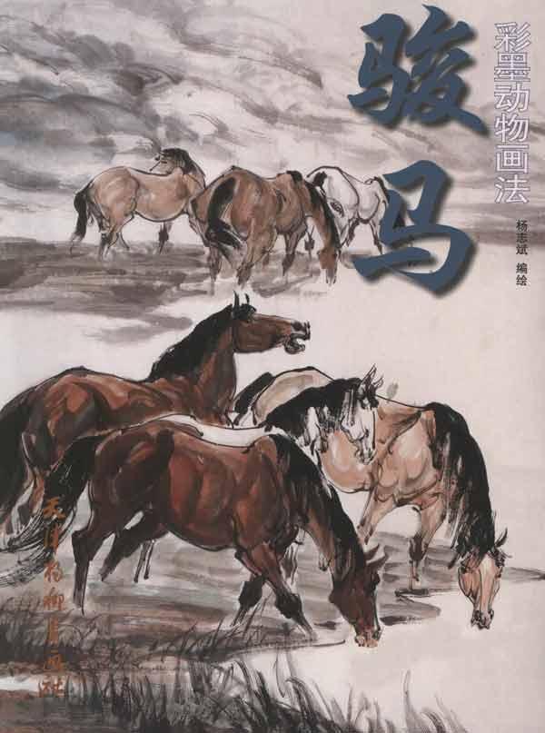 骏马:彩墨动物画法,中国画
