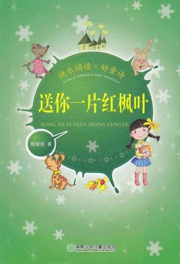 出版儿童诗歌集28本,其作品30余篇入选我国内地和