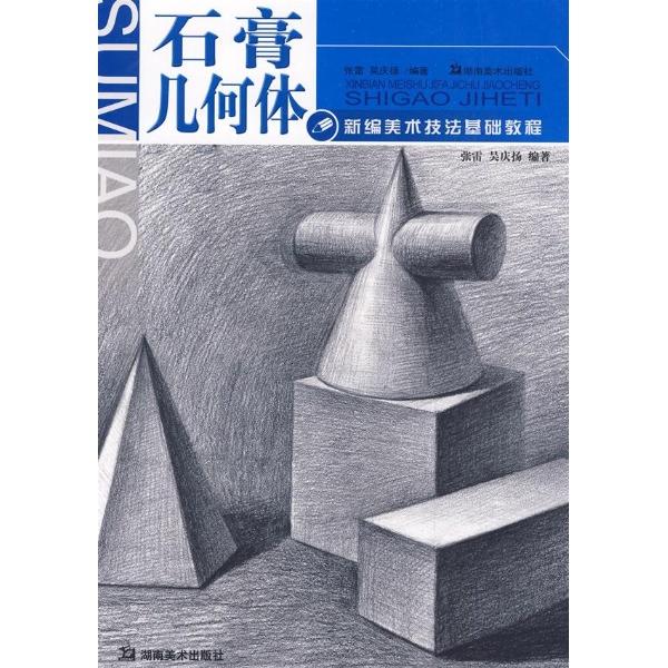 石膏几何体/新编美术技法基础教程