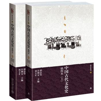 中国古代文化史(插图本)(上.下)/图史系列