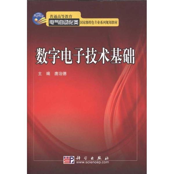 数字电子技术基础-唐治德-大学-文轩网
