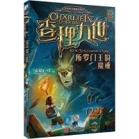 墨多多谜境冒险系列•查理九世(22)所罗门王的魔戒