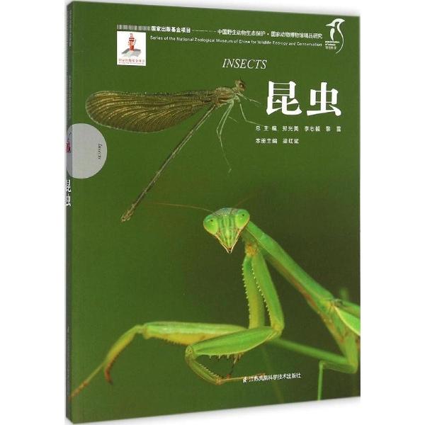 昆虫/中国野生动物生态保护国家动物博物馆精品研究
