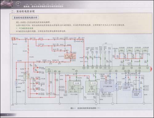 普力马车系电路分析与维修案例集锦(汽车电路