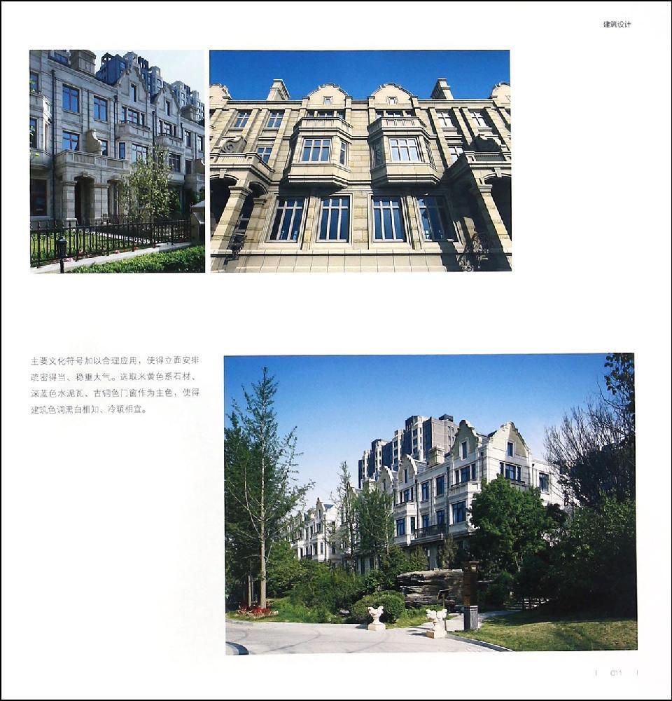别墅建筑·景观设计 内蒙古巨华时代广场商住项目 三亚伟奇温泉度假